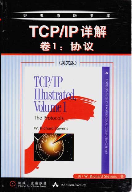 TCP/IP详解卷1