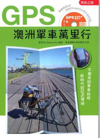 GPS澳洲單車萬�...