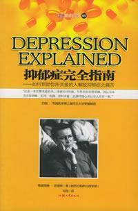 DEPRESSION EXPLAINED 抑郁症完全指南