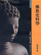 佛教史科學