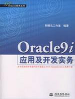 Oracle9i 应用及开发实务/万水Oracle技术丛书