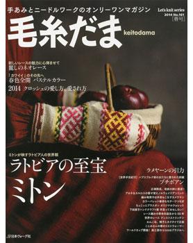 毛糸だま 2014年 春号 No.161
