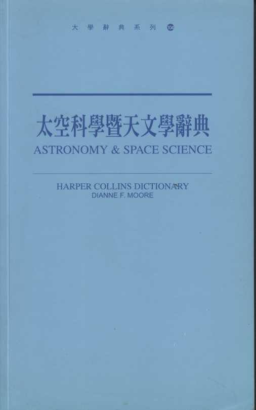 太空科學暨天文學辭典