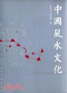 中國風水文化