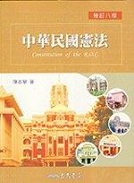 中華民國憲法