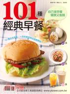 101種經典早餐