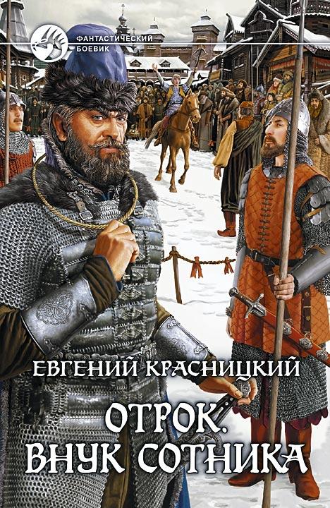 Отрок: Внук Сотника