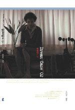 Dream Case 02 聲響唱片行