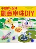 小動物&配件創意串珠DIY