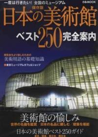 日本美術館特選250完全探訪指南