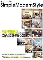 現代簡約居家風格室內設計師10選
