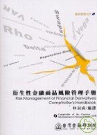 衍生性金融商品風險管理手冊