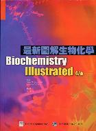 最新圖解生物化學