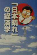 「日本晴れ」の経済学