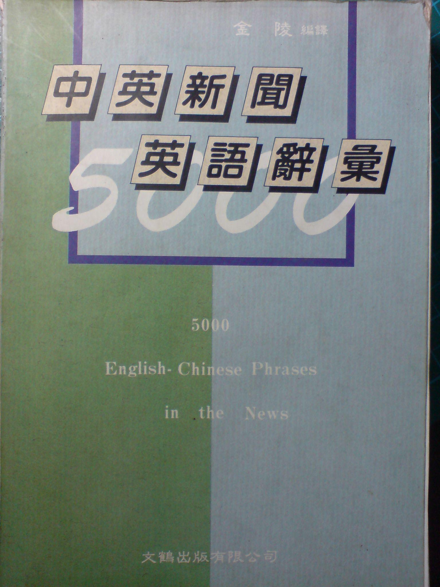 中英新聞英語辭彙