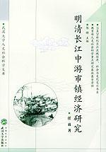 明清長江中游市鎮經濟研究
