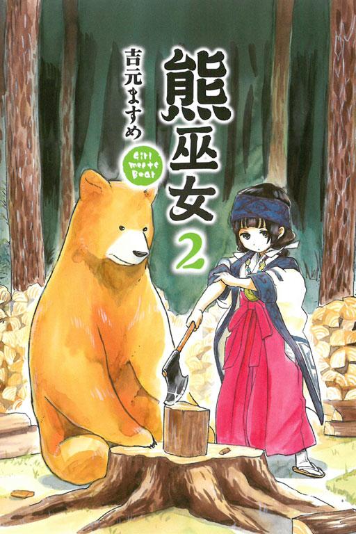 熊巫女 2