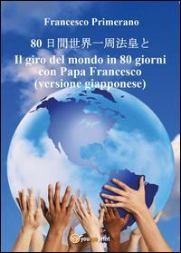 Il giro del mondo in 80 giorni con papa Francesco.  Ediz. giapponese