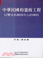 中華民國的憲政工程