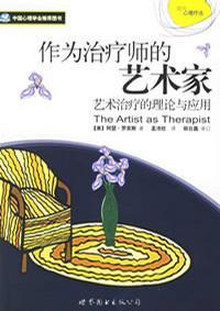作为治疗师的艺术家