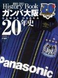 ガンバ大阪20年史 : 1991-2011