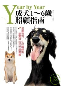 Year by Year 成犬1...