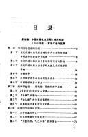 中國哲學通史