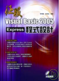征服VB 2005 Expres...
