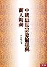 中國近世宗教倫理與商人精神