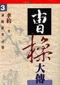 曹操大傳(三)