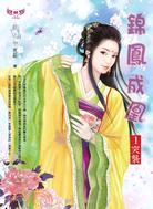 錦鳳成凰1