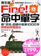 Fire! 命中單字