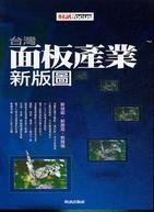 台灣面板產業�...