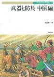 武器と防具〈中国編〉