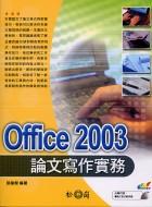 Office 2003論文寫作實務