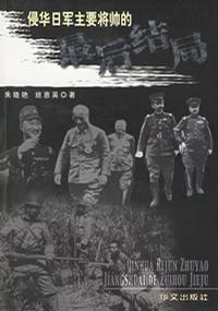 侵华日军主要将帅的最后结局