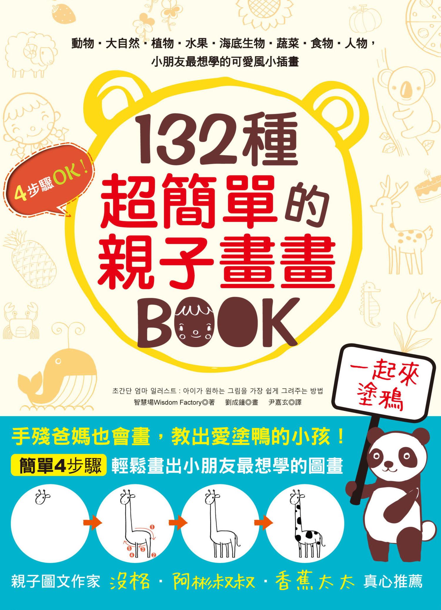 132種超簡單的親子畫畫BOOK
