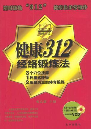 健康312经络锻炼法