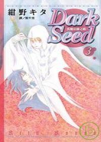 Dark Seed 真魔法師之路 3(完)