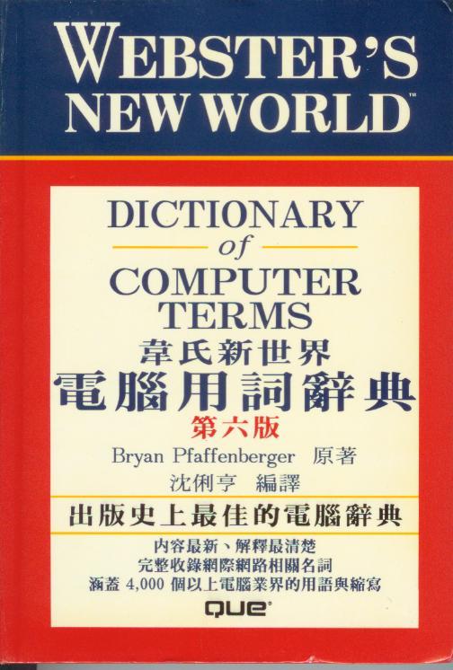韋氏新世界電腦用詞辭典