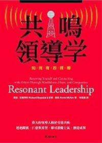 共鳴領導學