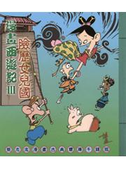 漫畫西遊記3-險歷女兒國