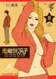鬼龍院冴子探偵事務所 5