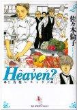 Heaven? 2―ご苦楽レストラン