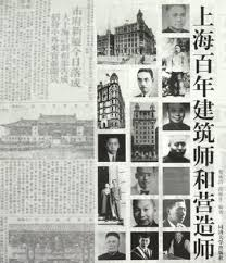 上海百年建築師和營造師