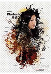 Photoshop 解構