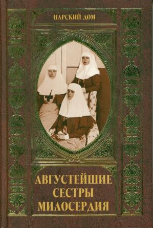 Августейшие Сестры Милосердия