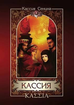 Kassiya