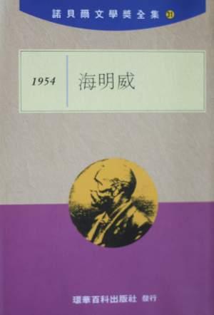 1954 海明威