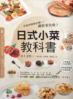 日式小菜教科�...
